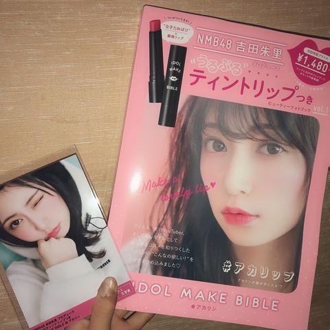 【NMB48】吉田朱里のムック本が16,000部の売り上げでオリコン週間1位