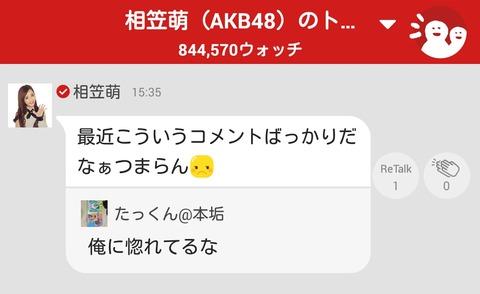 【AKB48】相笠萌「つまらないコメントばっかりしてくんな」【755】