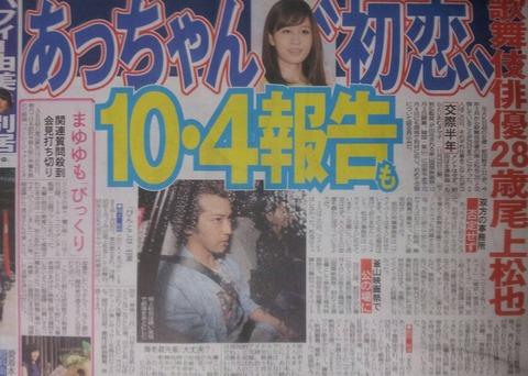 【悲報】前田敦子さん、6月末に破局していた