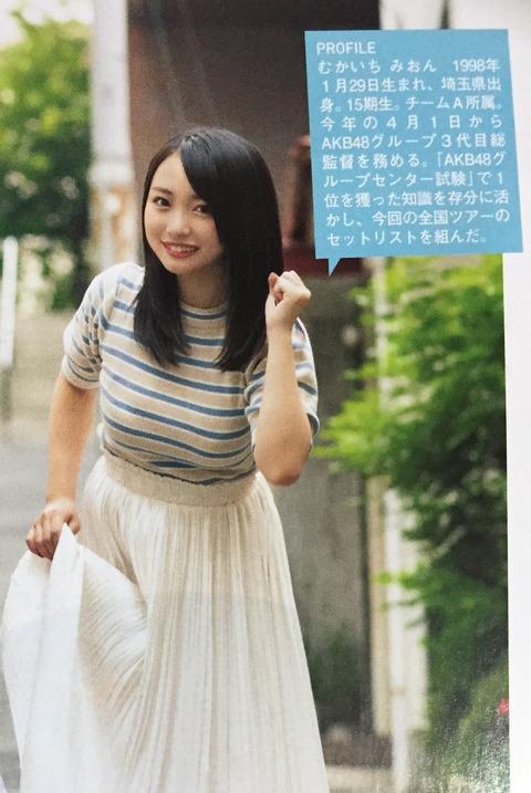 【AKB48】向井地お●ぱいボインボインwwwwww【向井地美音】