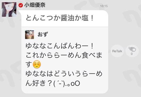 【悲報】SKE7期小畑優奈「味噌は嫌い」【SKE48の闇】