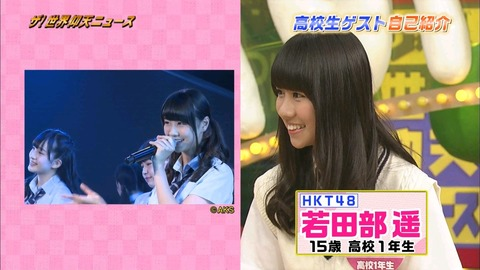 【朗報】HKT48若田部遥 世界仰天ニュース再登板
