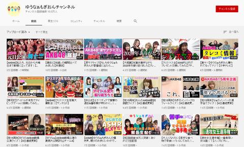 【AKB48】ゆうなぁもぎおんのYouTubeが伸びない理由ってオタ向けの内容だからだよな
