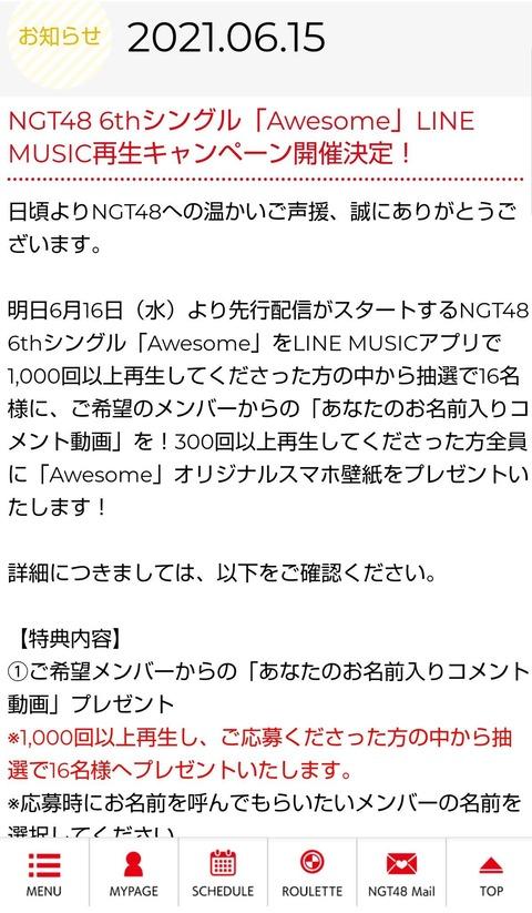 【悲報】NGT48さん再生ドーピングキャンペーンの甲斐なくストリーミングチャート200位圏外wwwwww