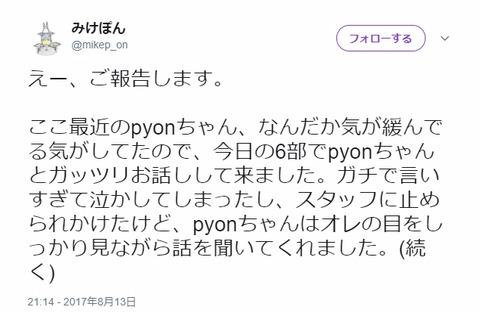 【マジキチ】社会人5年目のエイターさん、メンバーを握手会で泣かせたことをTwitterで報告www