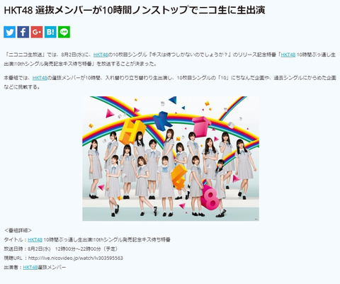 【HKT48】8/2(水)に10thシングル選抜メンバーがニコ生で10時間ぶっ通し生配信をすることが決定!
