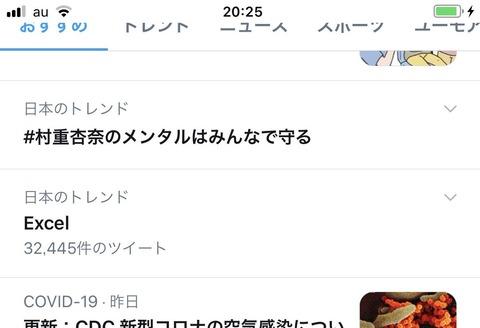 【HKT48】メンバー「#村重杏奈のメンタルはみんなで守る」wwwwww