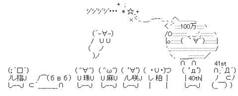 【40th】AKB48、ミリオン爆弾不発【41st】