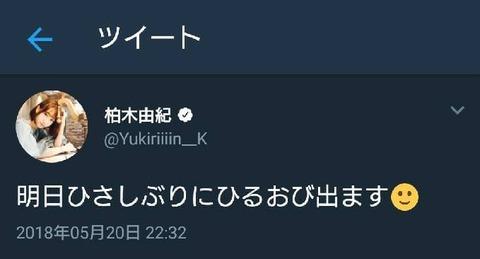 【AKB48】柏木由紀が前日告知したのにひるおび出演せず