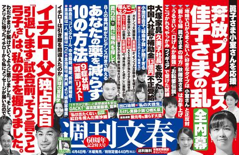 【文春】「思春期の思い込み」NGT48 AKS女社長が荒れさせた保護者会