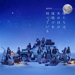 【AKB48】キャラアニの配達する人達大変そうだな【僕たちは、あの日の夜明けを知っている】