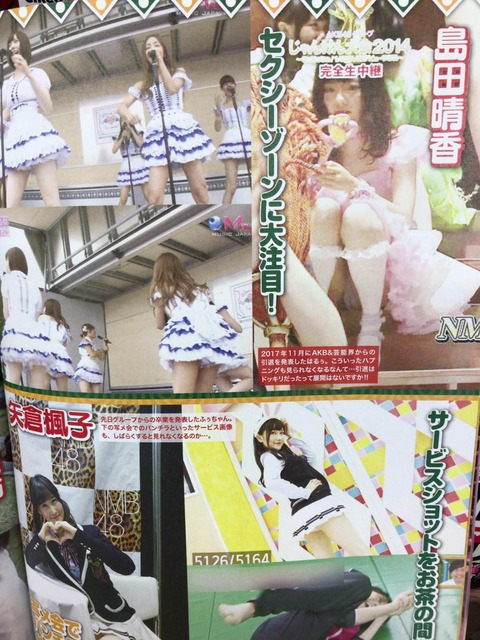 【画像あり】島田晴香のパンチラwwwwww【セクシーゾーンに大注目!】