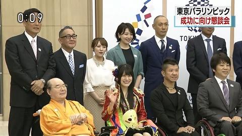 【朗報】高橋みなみさん(28)、東京都のパラリンピックの有識者懇談会に呼ばれる