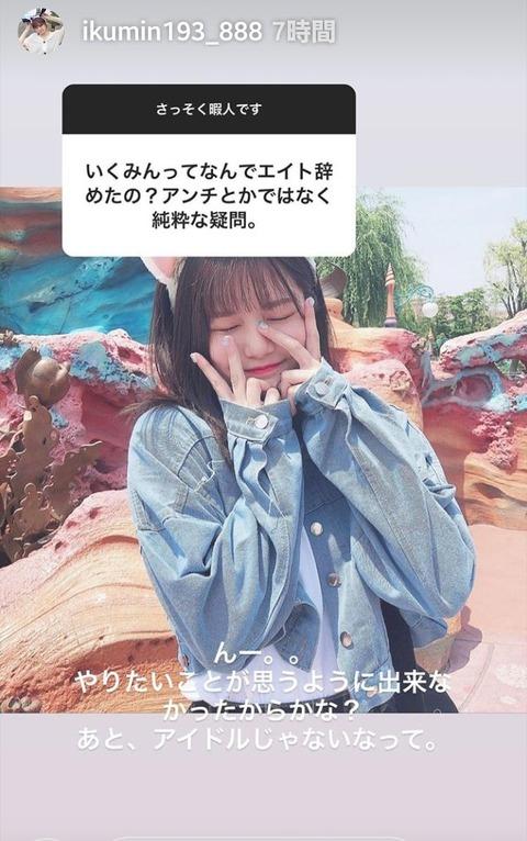 【元チーム8】中野郁海さん「やりたいことが思うように出来なかったから辞めた。アイドルには根本的に向いてなかった。」