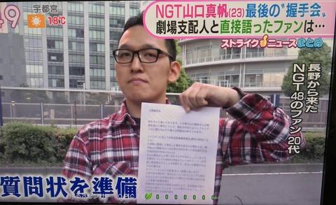 【悲報】NGT48ヲタ「支配人部屋で早川さんに質問状を出したら、機嫌が悪くなった。」