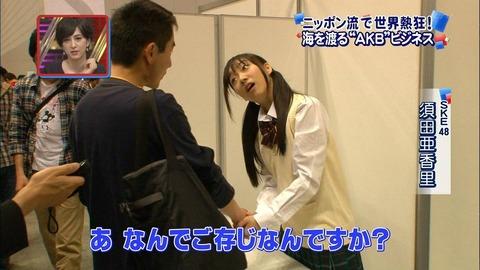 AKB48の若手は須田亜香里と柴田阿弥の握手対応を見習え