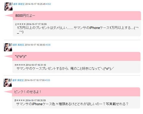 【AKB48】おねだりたつまき叩かれてる事を自覚していた【達家真姫宝】