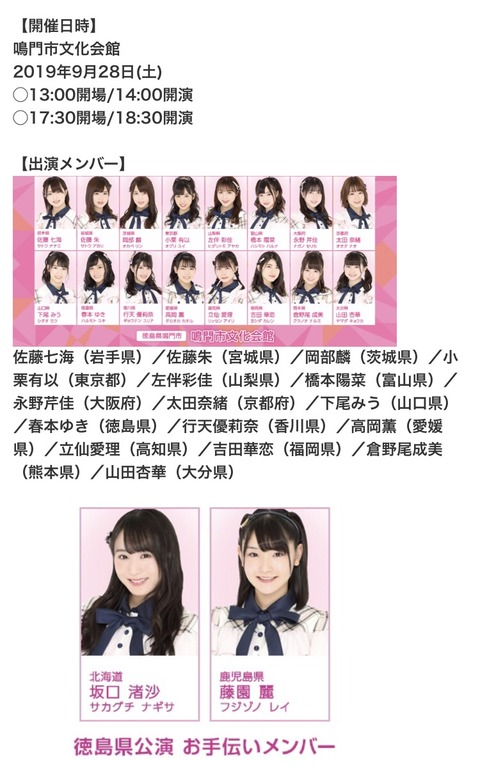 【AKB48】チーム8全国ツアー徳島公演の出演メンバー発表!