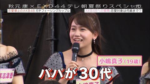 【悲報】AKB48小嶋真子(19歳)の父親が今年40歳