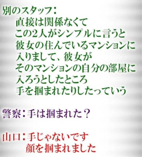 【NGT48】中井りか「諏訪さんの言うこときかないと推されない」