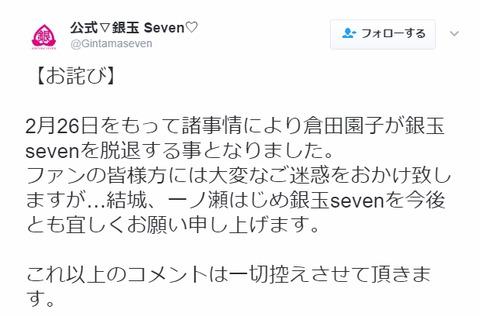 【悲報】あの大人気アイドルのメンバーがインフルエンザと偽って仕事を休みSTU48のオーディションを受けていたwww