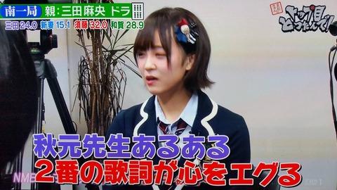 【AKB48G】秋元康の詞は2番の方が心をえぐる説