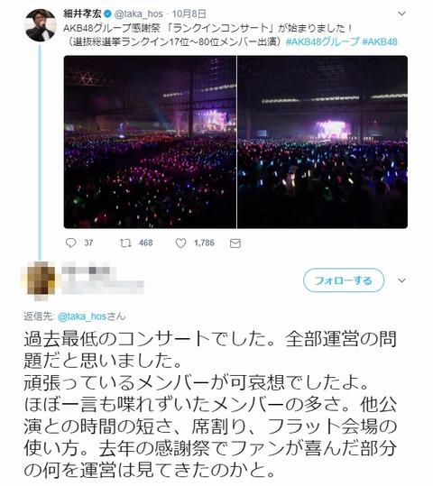 【AKB48G】テレビ番組やCMが減った今、収益のメインをコンサートに移す時なのに・・・