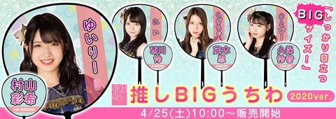 【AKB48】推しBIGうちわ2020verが完売祭りwwwwww
