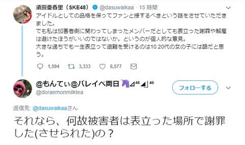 【NGT48暴行事件】SKE48須田亜香里「加害者側に関わってしまったメンバーだとしても表立った謝罪や解雇は避けたほうがいい」