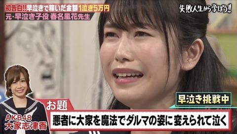 【AKB48】横山由依「エゴサーチします」「アンチコメントは完全スルー」【しくじり先生】