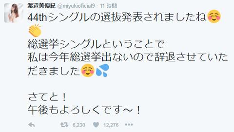 【NMB48】渡辺美優紀、総選挙不出馬を発表、44thシングル選抜も辞退していた