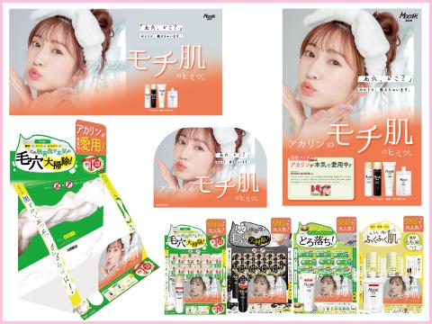 【朗報】NMB48の女子力オバケこと吉田朱里さんモッチスキンの広告塔に抜擢!