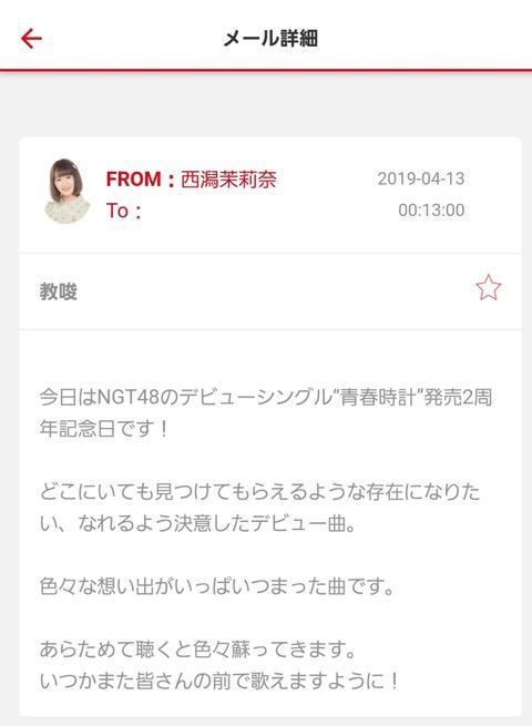 【NGT48】西潟茉莉奈のモバメタイトルが「教唆」wwwwww
