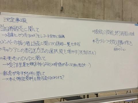 【AKB48】戸賀崎「転売が多すぎるので身分証は顔写真入りのみにする事を検討中」