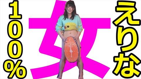 【悲報】NMB48吉田朱里さん、仮面女子ユーチューバー神谷えりなに一瞬で超えられる