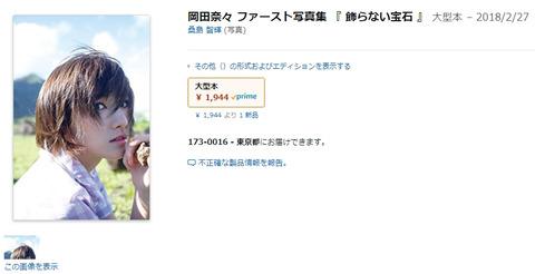 【AKB48】岡田奈々のファースト写真集のタイトルが「飾らない宝石」に決定!