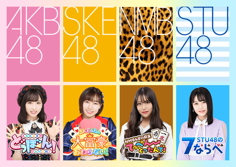 【AKB48G】この子が立候補するならグループの垣根を超えて支援したいメンバー【写真集選抜イベント】