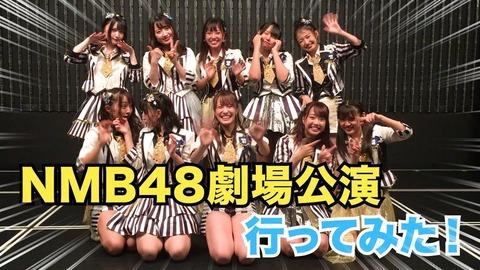 【悲報】NMB48劇場公演料金改定のお知らせ