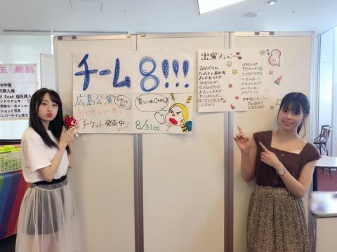【悲報】チーム8広島コンのチケットが売れず、AKBコンでチーム8メンが手売りする事態に…