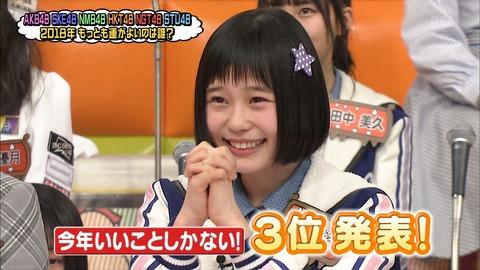 【画像】AKBINGOに出てるコケシ美少女可愛すぎるwwwwww【HKT48・村川緋杏】