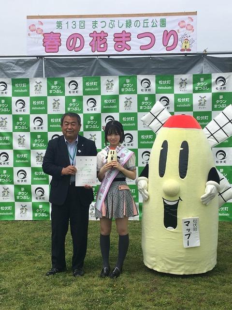 【朗報】AKB48チーム8高橋彩音ちゃんが「まつぶしPR大使」に就任!