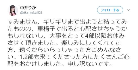 【NGT48中井りか、腰を痛めて握手会中止、車椅子に