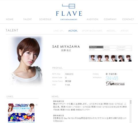【フレイヴ】事務所HPの更新しなさっぷりがいい加減酷い【宮澤佐江】