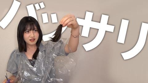 【AKB48】村山彩希が断髪シーンを世界中に公開してしまう