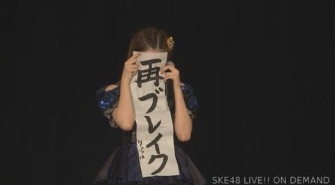 【SKE48】北川綾巴「2018年の抱負は『再ブレイク』」←再ブレイクとは?