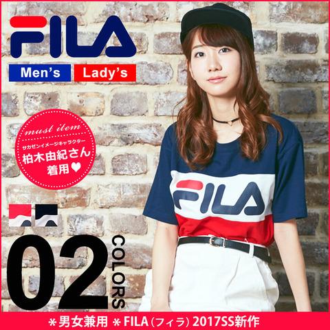 【STU48】アダビこと森香穂(21)さんFILAをフェラと読んでしまうwww