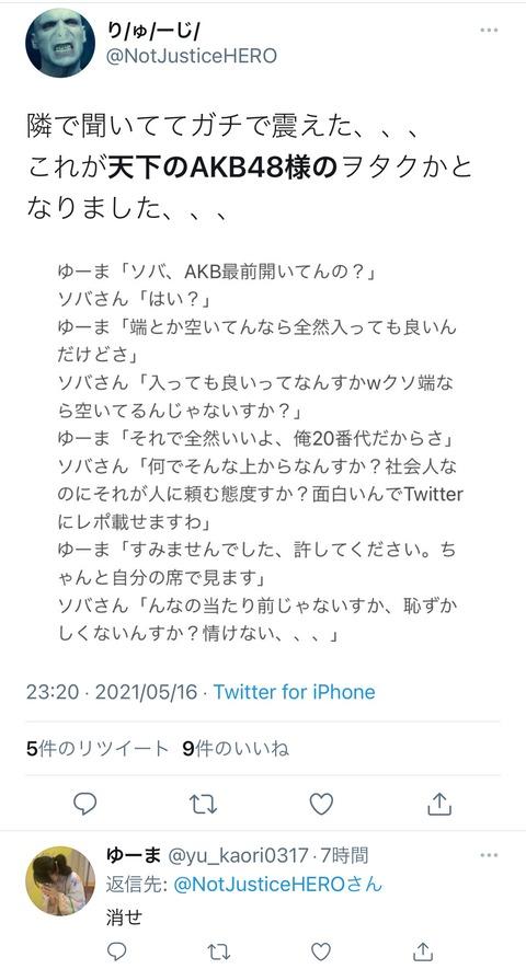【クロフェス2021】AKB48ヲタの図々し過ぎる行為を晒される