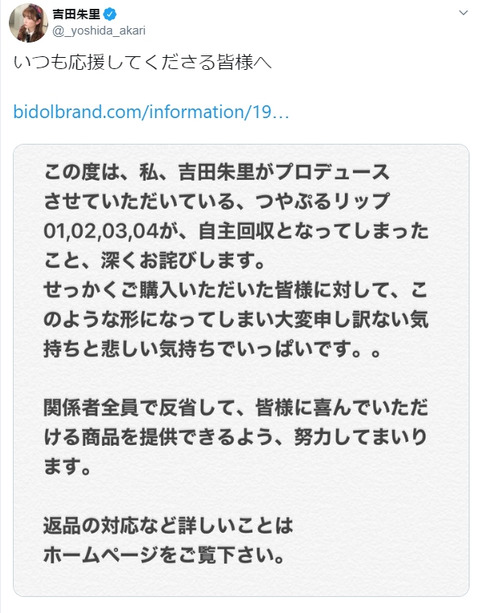【悲報】NMB48吉田朱里のつやぷるリップが自主回収