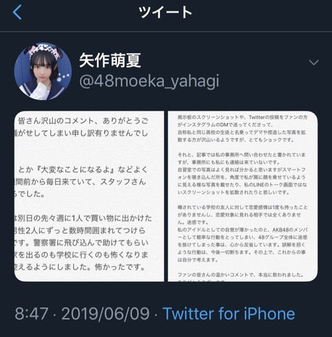 【AKB48】矢作萌夏 「文春の記者に数時間囲まれ、つけられたので警察に助けてもらった。」