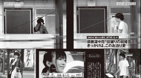 【マジキチ】須藤凜々花「AKBグループは片思いは自由なので1年間ずっと片思いしてた」
